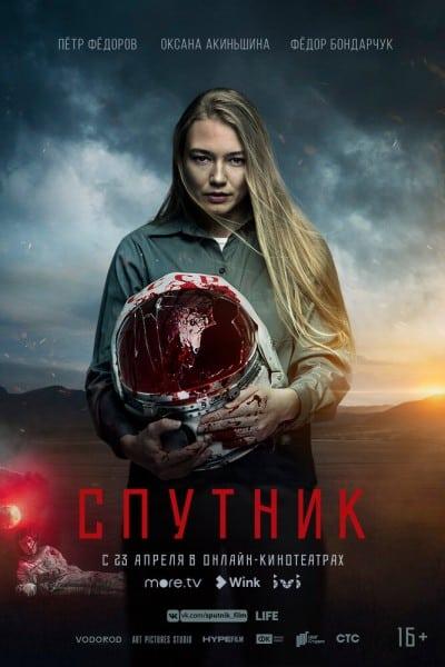 News: Russischer Sci-Fi-Horror SPUTNIK bringt das Grauen aus dem All